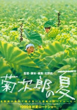 Kikujiro-1999-poster.jpg.f89cee58a9c199fb589709ac3d4caf06.jpg